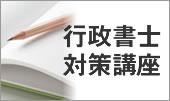 行政書士試験 対策講座 [受講生募集中]