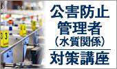公害防止管理者(水質関係)試験対策講座