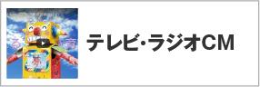 テレビ・ラジオcm