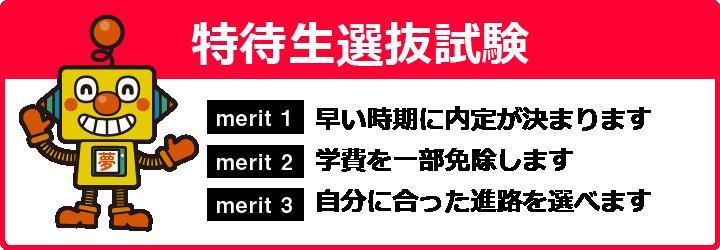 特待生選抜試験