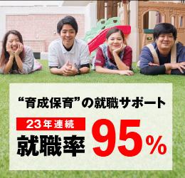 """""""育成保育""""の就職サポート就職率95%"""